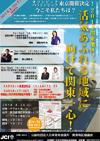日本青年会議所関東地区フォーラム