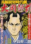 時代劇コミック「大岡越前」