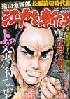時代劇コミック「江戸を斬る」
