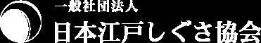 日本江戸しぐさ協会ロゴ