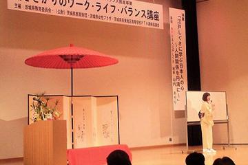 茨城県教育委員会講演