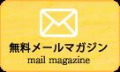 日本江戸しぐさ協会:無料メールマガジン