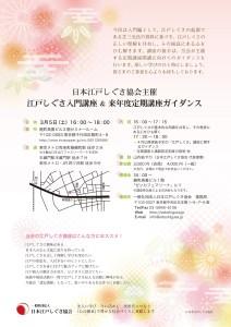 ☆江戸しぐさ講座チラシ160305_edoshigusa