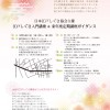 ◎(画像サイズ縮小)江戸しぐさ講座チラシ160305_edoshigusa