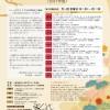 A3チラシ江戸しぐさ講座2017