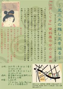 江戸しぐさ資料展示会チラシ20170121