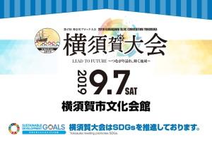9月7日イベント